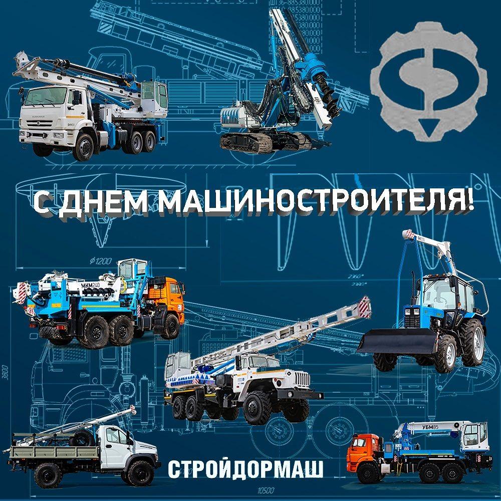 День машиностроителя Уважаемые машиностроители, поздравляем с профессиональным праздником! Желаем продуктивной деятельности, конструктивных решений, новых идей и уникальных разработок! #деньмашиностроителя2020 #машиностроитель #деньмашиностроителя #стройдормаш #сдм #алапаевск