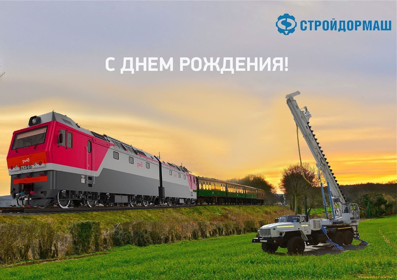 ОАО «РЖД», с днём рождения!